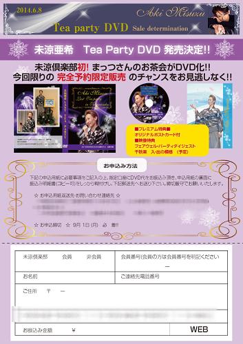 misuzu-dvd-web2.png
